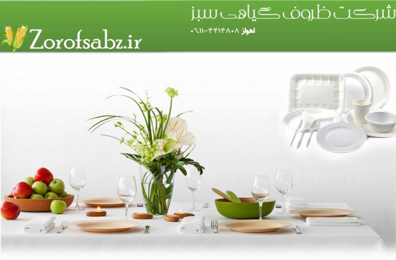 شرکت ظروف سبز